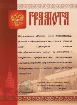 Грамота - Ольга Валентиновна Юшкова