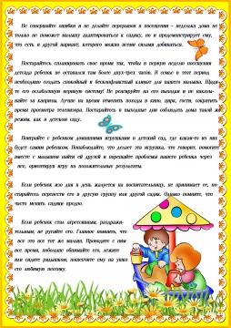 Адаптация детей в детском саду.