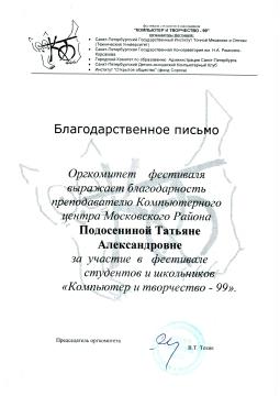 Без названия - Татьяна Александровна Подосенина