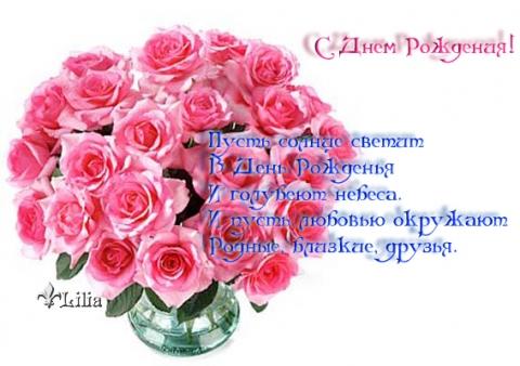 с днем рождения - Алла Александровна Грицышина