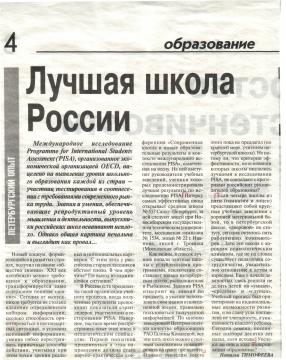 Школа в СМИ - Средняя общеобразовательная школа 557 www.spb-school557.ru