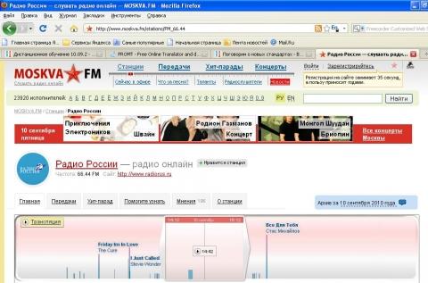 Радио России FM - Владимир Николаевич Русаков. далее.