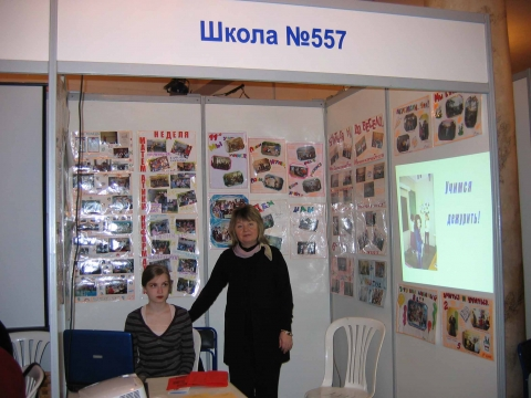Ярмарка образовательных учреждений - Средняя общеобразовательная школа 557 www.spb-school557.ru