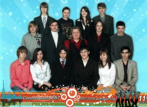 11а, 2008 год - Средняя общеобразовательная школа 557 www.spb-school557.ru