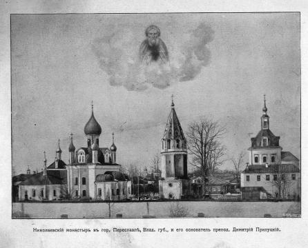 Николаевский монастырь - Георгий Андреевич Порошин
