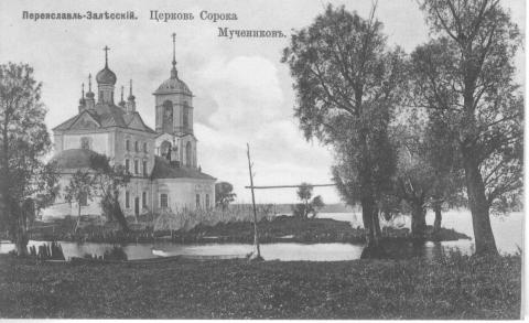 Церковь сорока мучеников - Георгий Андреевич Порошин