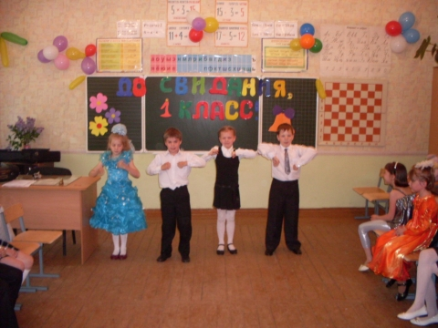Прощание с 1 классом - Татьяна Валерьевна Патеева