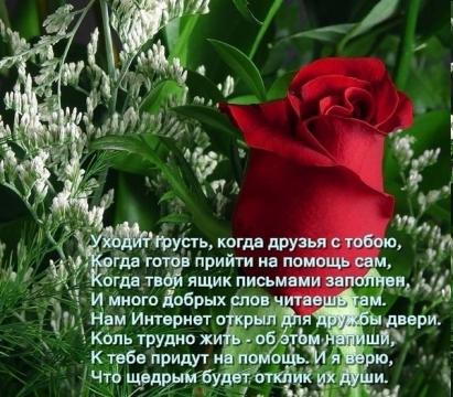 Другу - Клавдия Васильевна Ющенко