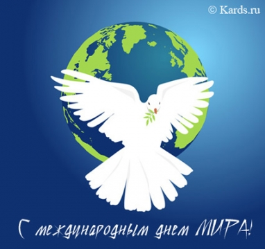 Международный день мира ООН  - Средняя общеобразовательная школа 337