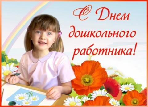 День дошкольного работника - Елена Владимировна Новикова