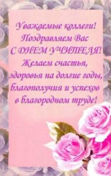 С Днём учителя - ЕГЭ по русскому языку