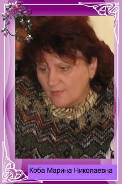 Портрет - Марина Николаевна Коба