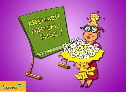 прикольные картинки про учителей: