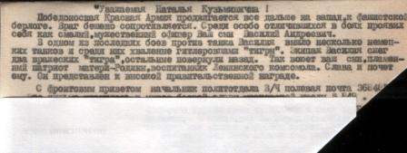 текст телеграммы 1943г. - Муниципальное общеобразовательное учреждение Перовская средняя общеобразовательная школа