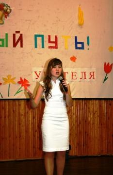 День учителя - 10 - ГБОУ Школа № 268 Невского района Санкт-Петербурга