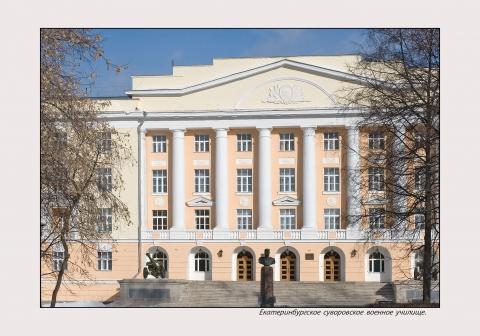 Изображение - Екатеринбургское суворовское военное училище