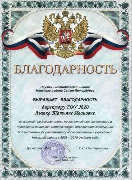 Благодарность НМЦ Невского района - Средняя общеобразовательная школа № 20