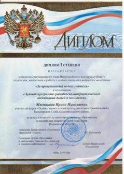 Диплом - Ирина Николаевна Мясникова