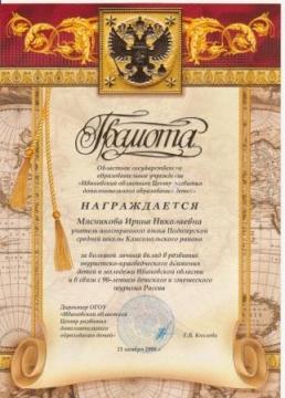 Грамота - Ирина Николаевна Мясникова