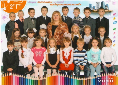 2 `Г` - Юлия Владимировна Сергеева