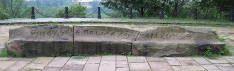 На Старокиевской горе