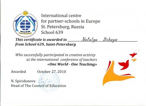 Конференция Один мир- одно учительство - Наталья Александровна Гуила