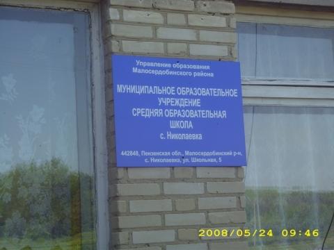 Изображение - МОУ Николаевская средняя общеобразовательная школа