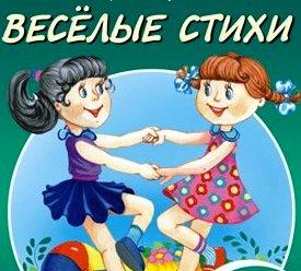 Изображение - Весёлые и юмористические стихи.