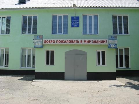 Изображение - Средняя школа №34