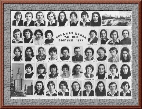 Таким был 10 В класс в 1977 году - Средняя школа № 741