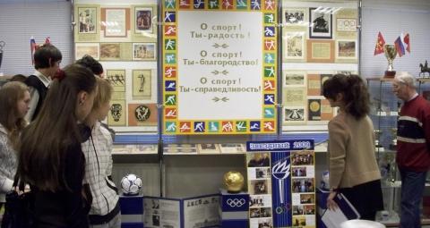 Музей СПОРТА - ГБОУ СОШ № 346, Комплекс