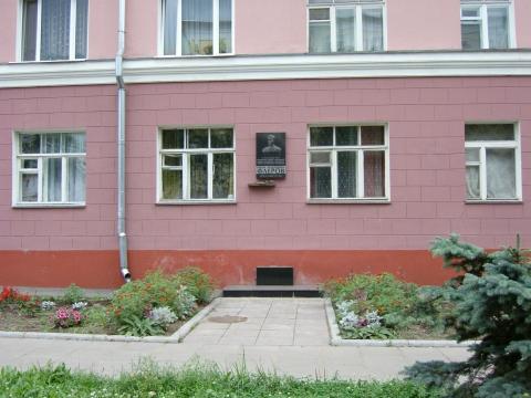 Памятная доска Флёрову Ивану Андреевичу - Здесь мой дом!!!