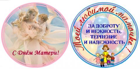 День Матери Эмблема 2015