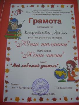 Грамота Варивода Дарье - Ольга Игоревна Баранцева