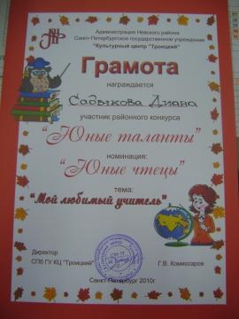 Грамота Садыковой Диане - Ольга Игоревна Баранцева
