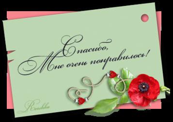 Мне очень понравилось - Людмила Геннадьевна Ядовина