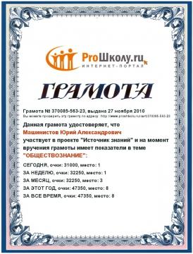 Ещё грамотка 6:))) - Юрий Александрович Машинистов