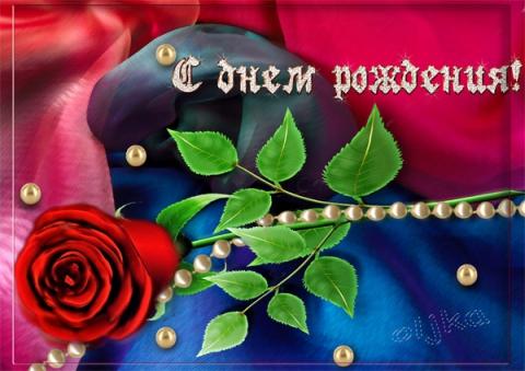 С Днем Рождения!!! - Наталия  Юрьевна Пятаева