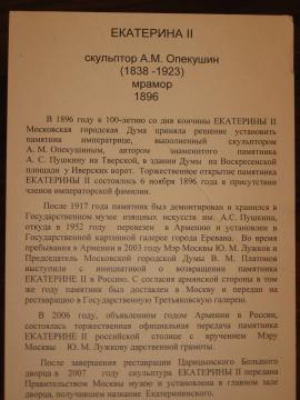 Скульптор А.М.Опекушин