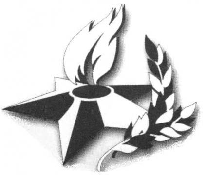 Картинка вечного огня черно-белого