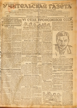 Учительская газета, 1924 год - Вадим Иванович Мелешко