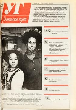Учительская газета, 1996 год - Вадим Иванович Мелешко