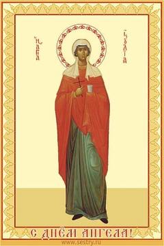 С днем ангела! (Юлия) - Сообщество учителей ОПК(основы Православной культуры)