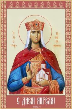 С днем ангела! (Тамара) - Сообщество учителей ОПК(основы Православной культуры)