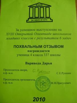 Даша - молодец! - Ольга Игоревна Баранцева