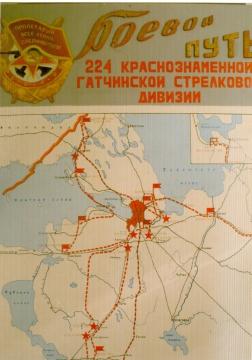 Боевой путь 224 Краснознамённой Гатчинской стрелковой дивизии - ГБОУ СОШ № 346, Комплекс