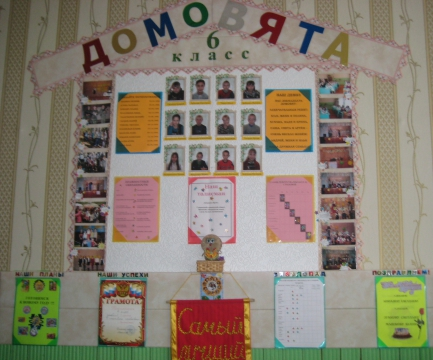 Классный уголок 6 класса - Муниципальное образовательное учреждение Болоньская средняя общеобразовательная школа