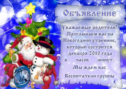 """С Новым годом и Рождеством """" Оформление детского сада, все для детского сада, родительский уголок, папки передвижки - SkyClipArt"""
