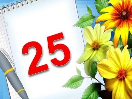 Открытка на 25 лет школе 43