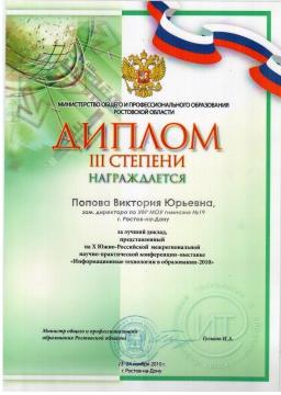 Диплом 3 степени за лучший доклад на X Южно Российской конференции - Виктория Юрьевна Попова